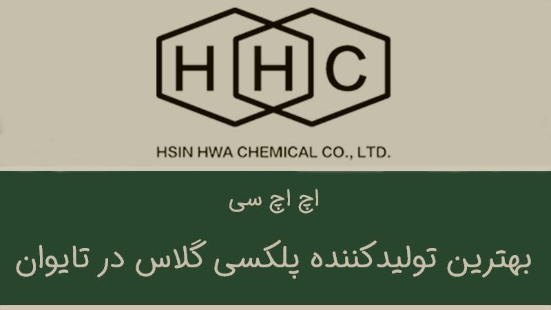 پلکسی HHC