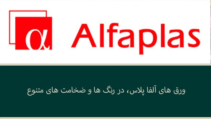 پلکسی آلفاپلاس