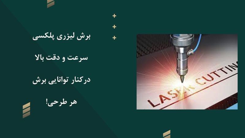 کاربرد برش لیزر