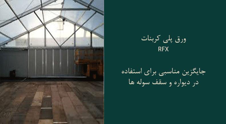 کاربرد ورق پلی کربنات آر اف ایکس
