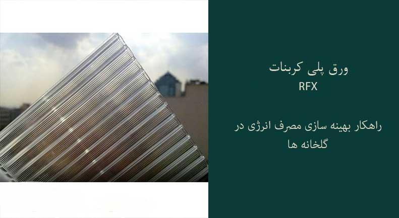 ورق rfx پلی کربنات