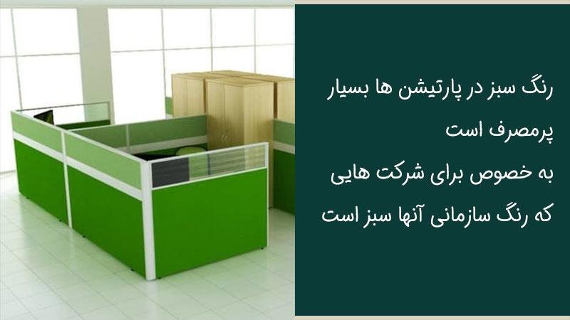 فروش ورق پلکسی سبز رنگ