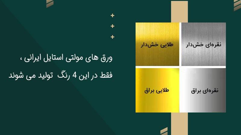 قیمت مولتی استایل ایرانی