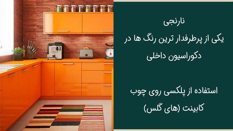 خرید پلکسی نارنجی