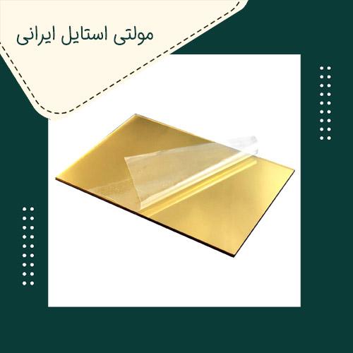 ورق مولتی استایل ایرانی