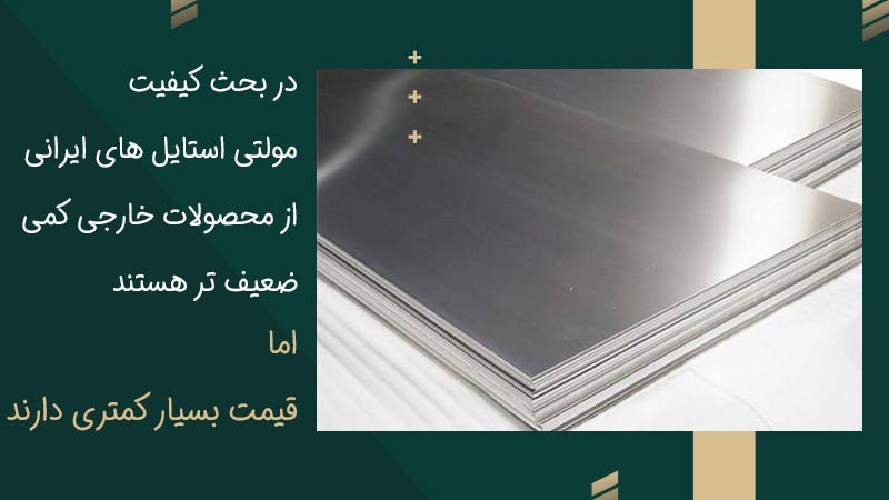 خرید ورق مولتی استایل ایرانی