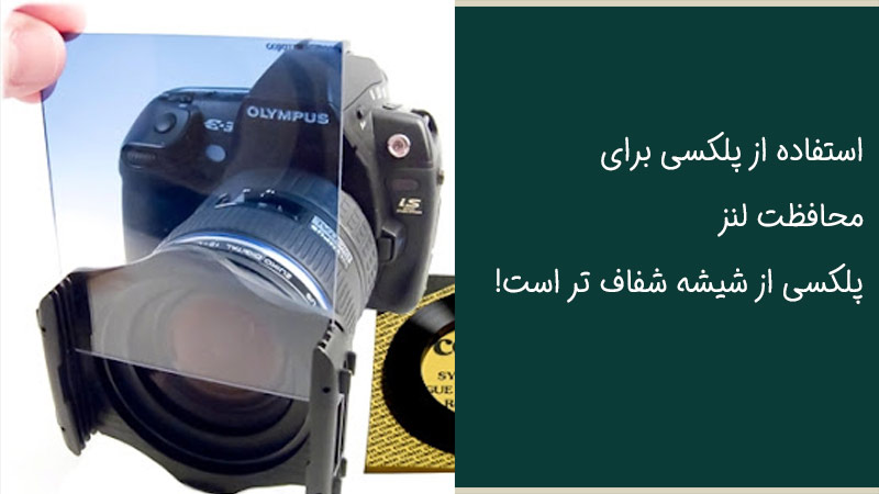 پلکسی برای دوربین عکاسی