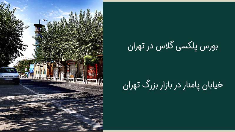 بازار پلکسی تهران