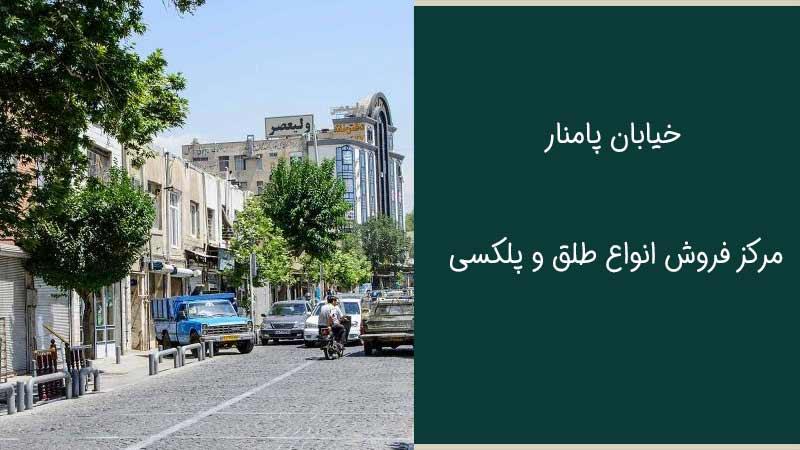 بورس طلق و پلکسی تهران